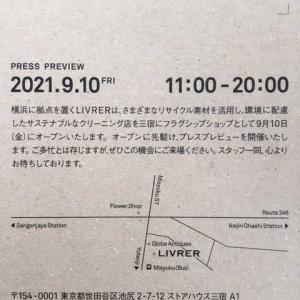 洗濯ブラザース 店舗オープン 三宿
