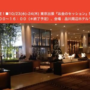 ■2組限定!■10/23(水)-24(木) 東京出張『お金のセッション』開催決定!