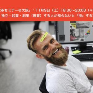 11/9(土)開催!【働き方改革セミナー@大阪:〜知らないと損する税金制度〜】