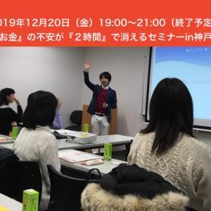 12月20日開催!将来の『お金』の不安が『2時間』で消えるセミナーin神戸・三ノ宮★