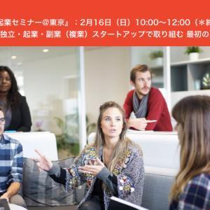 2/16(日)開催!【独立・起業セミナー@東京:〜独立・起業のファーストステップ〜】