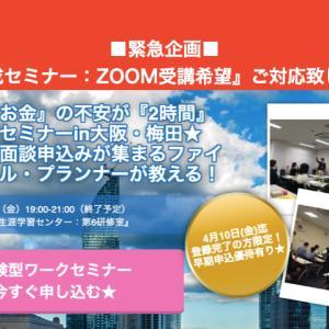 ■緊急企画■『資産形成セミナー:ZOOM受講希望』ご対応致します!