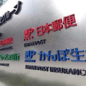 『日本郵政』が展開する、『極悪詐欺スキーム』をご紹介します。