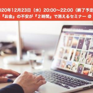 12/23(水)開催!将来の『お金』の不安が『2時間』で消えるセミナー@Zoom★