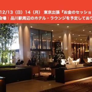 ■3組限定!■12/13(日) / 14(月)東京出張『お金のセッション』開催決定!!