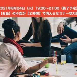 将来の【お金】の不安が【2時間】で消えるセミナー@大阪・梅田★