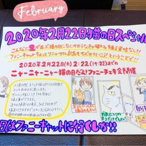 2020年2月22日2:22(14:22)まで☆猫の日特別イベント開催します(о´∀`о)