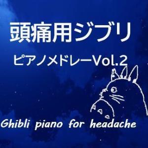 頭痛時に聴きたいジブリ曲ピアノメドレーVol.2