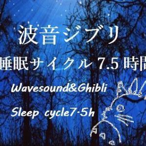 波音ジブリ・睡眠サイクル7.5時間BGM