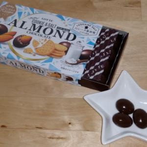 【アーモンドチョコレート<クッキー&ソルト>】美味しいチョコ見つけた♪♪