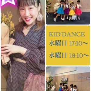 水曜日KID'SDANCE