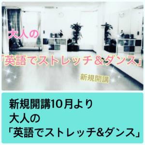 10月より「大人の英語でストレッチ&ダンス」「ベビーとママの英語でダンス」