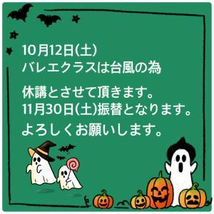 10月12日(土)休講・振替レッスンお知らせ