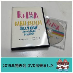 2019年発表会DVD完成!届きました