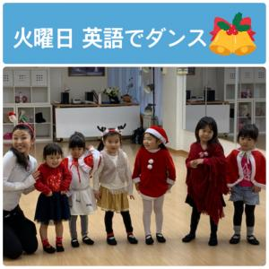 火曜日 英語でダンス クリスマス