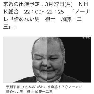 本日NHKにて