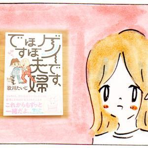 歌川たいじさんの「ゲイです、ほぼ夫婦です」を読みました!【子育て主婦の日常】
