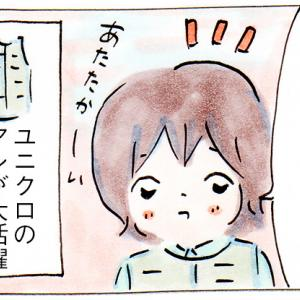 ユニクロのアレが寒い夜に大活躍しているという話【子育て】