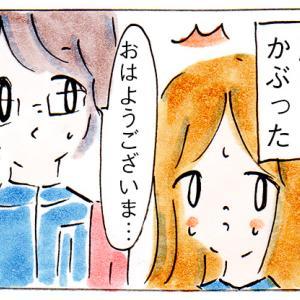 近所のママさんとワークマンかぶり【子育て主婦の日常】