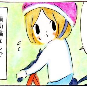 子どもへの自転車の教え方で夫と対立したときの話【ウーマンエキサイト・子育てログ!】