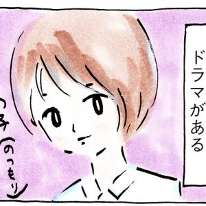 はまっているドラマ「大豆田とわ子と三人の元夫」
