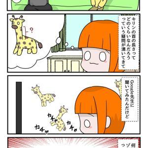 キリンの首の長さは何メートルなんだろう?