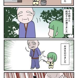 嫁ちゃんと和尚さんの日常