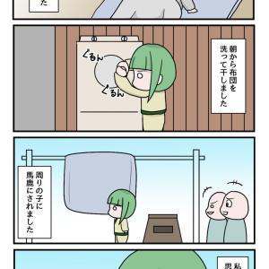 嫁ちゃんと和尚さんの日常 その②