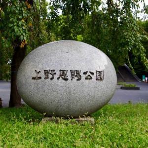 上野界隈    ~東京の北の玄関口~