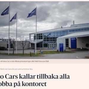 Volvo Carsが投げかけた波紋