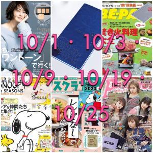 ★【10/1〜10/25】豪華付録付き雑誌の発売日まとめ