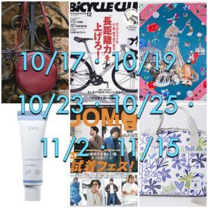 ★【10/17〜11/15】豪華付録付き雑誌の発売日まとめ