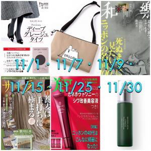 ★【11/1〜11/30】豪華付録付き雑誌の発売日まとめ