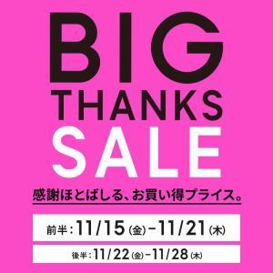 ★【GU】冬服を500円引きで購入したの巻