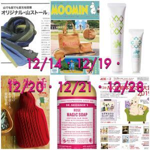 ★ 【12/14〜12/28】豪華付録付き雑誌の発売日まとめ