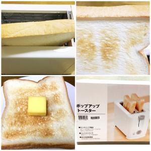★【ニトリ】1,380円(税抜)ポップアップトースターで食パンを焼いてみたの巻