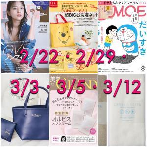 ★【2/22〜3/12】豪華付録付き雑誌の発売日まとめ