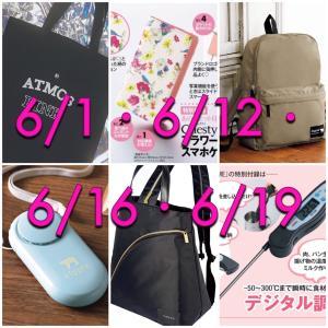 ★【6/1〜6/19】豪華付録付き雑誌の発売日まとめ