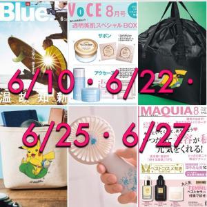 ★【6/10・6/22・6/25・6/27】豪華付録付き雑誌の発売日まとめ