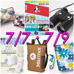 ★【7/7・7/9】豪華付録付き雑誌の発売日まとめ