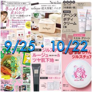 ★【9/25・10/22】豪華付録付き雑誌の発売日まとめ