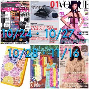 ★【10/24〜11/16】豪華付録付き雑誌の発売日まとめ