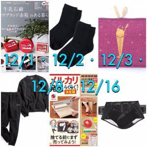★【12/1〜12/16】豪華付録付き雑誌の発売日まとめ【ムック本】