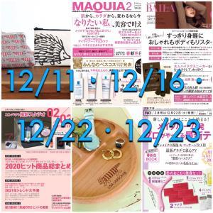 ★【12/11〜12/23】豪華付録付き雑誌の発売日まとめ