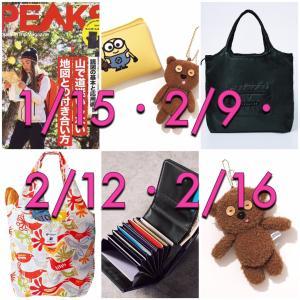 ★【1/15〜2/16】豪華付録付き雑誌の発売日まとめ