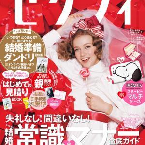 ★【1/22】ゼクシィ 2021年 3月号/雑誌付録/スヌーピーすぎる家計管理マルチケース
