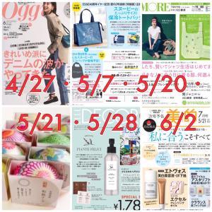 ★【4/27〜6/2】豪華付録付き雑誌の発売日まとめ