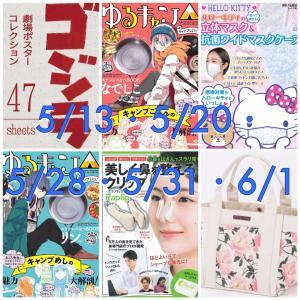★【5/13〜6/1】豪華付録付き雑誌の発売日まとめ【ムック本】