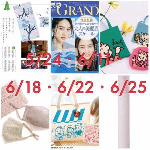 ★【5/24〜6/25】豪華付録付き雑誌の発売日まとめ