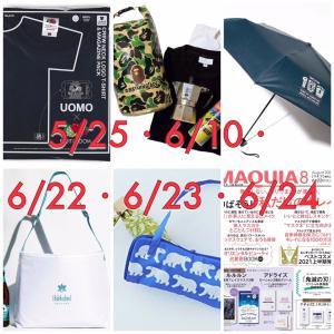 ★【5/25〜6/24】豪華付録付き雑誌の発売日まとめ